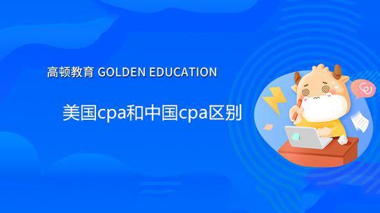 高顿教育:美国cpa和中国cpa有区别吗