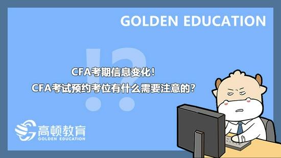 高顿教育:CFA考试预约考位有什么需要注意的?
