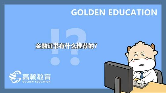 高顿教育:2021年金融证书有什么推荐的?