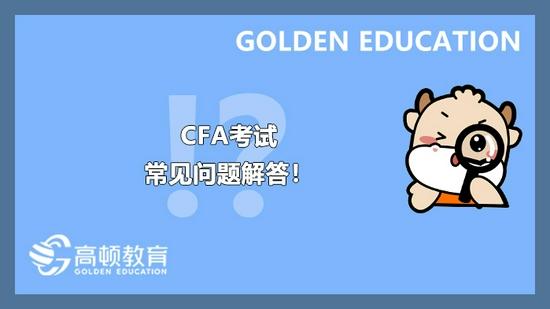 高顿教育:CFA考试常见问题解答!