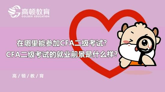 高顿教育:2021年在哪里能参加CFA二级考试?