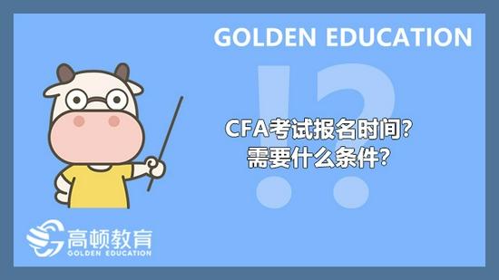 高顿教育:2022年5月CFA考试报名时间?