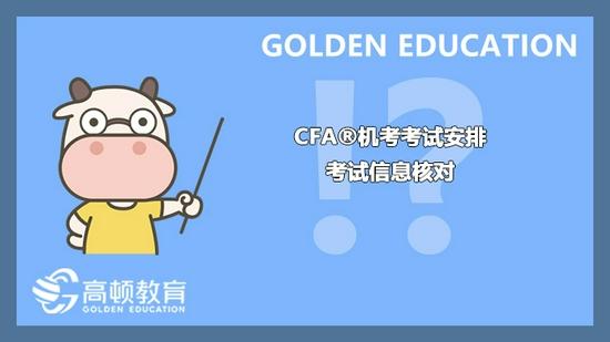 高顿教育:2021年7月CFA机考考试安排