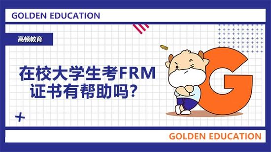 高顿教育:在校大学生考FRM证书有帮助吗?