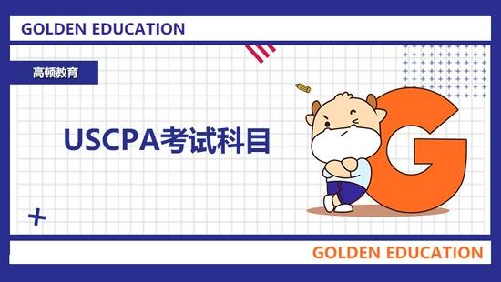 高顿教育:USCPA包含哪些考试科目?