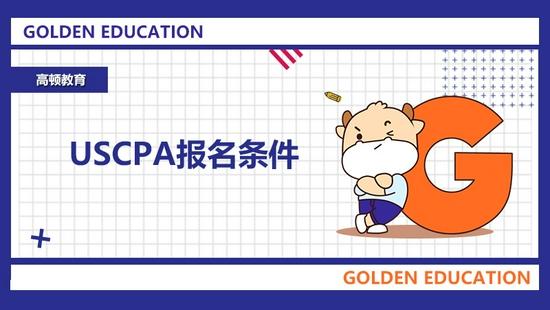 高顿教育:USCPA报名条件有哪些?报名费是多少
