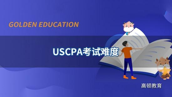 高顿教育:USCPA考试难度怎么样?