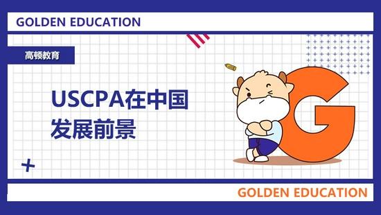 高顿教育:USCPA在中国发展前景如何?