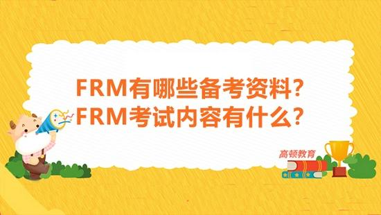 高顿教育:FRM有哪些备考资料?考试内容有什么