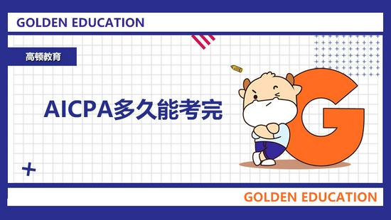 高顿教育:AICPA多久能考完?英语水平要求高?