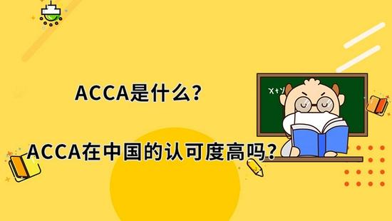 高顿教育:ACCA是什么?在中国的认可度高吗?