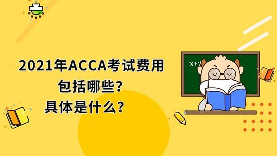 高顿教育:2021年ACCA考试费用包括哪些?