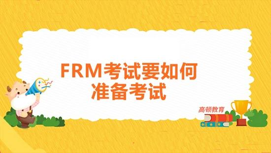 高顿教育:FRM考试要如何准备考试?