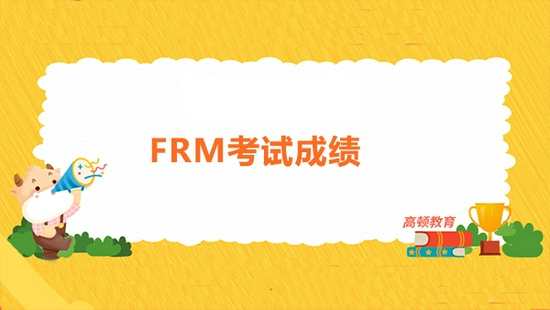 高顿教育:FRM考试成绩是什么时候出?