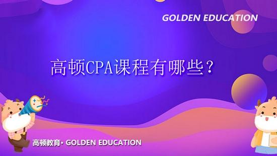 高顿教育:高顿CPA课程有哪些?