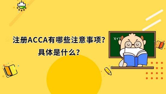 高顿教育:注册ACCA有哪些注意事项?