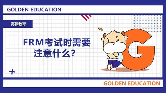 高顿教育:FRM考试时需要注意什么?