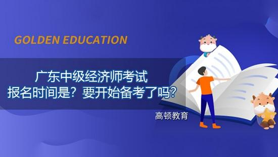高顿教育:广东中级经济师考试的报名时间是?