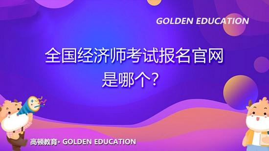 高顿教育:全国经济师考试报名官网是哪个