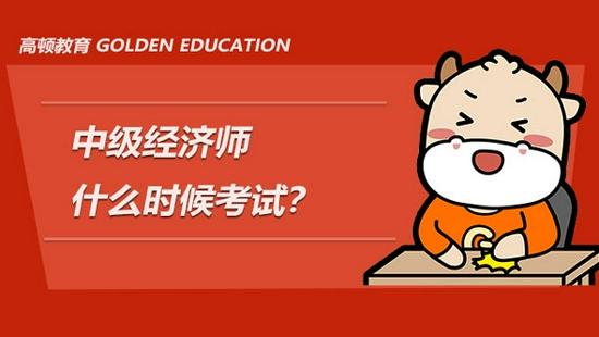 高顿教育:中级经济师什么时候考试