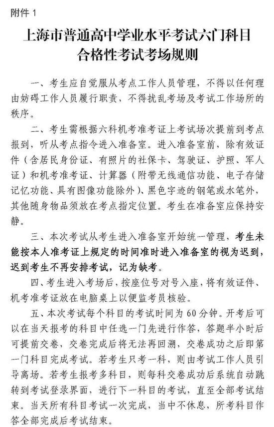 上海高中学考六门科目合格性考试16日开考