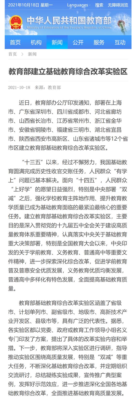 """辟谣!网传基础教育综合改革实验区""""缩短学制""""等说法不实"""