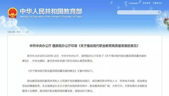 """中国的""""二次高考改革""""?理性看待""""职教高考"""""""