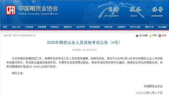(来源:中国期货业网站截图)