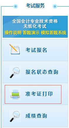 高顿教育:陕西会计初级准考证打印入口是什么