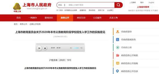 重磅嘉宾预告:包玉刚学校校长吴子健 了解上海摇号入学