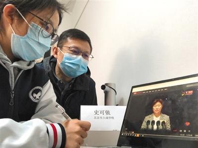 北京市大成学校列席学生与家长一起观摩1月24日的大会发言