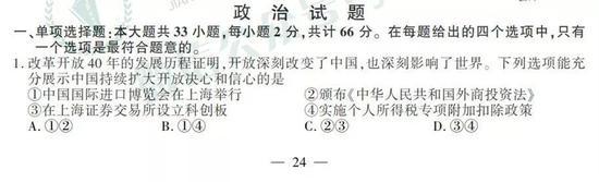 2019年高考政治真題及參考答案(江蘇卷)