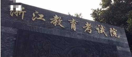 """浙江省考試院:對難度較大的題目""""加權賦分"""""""