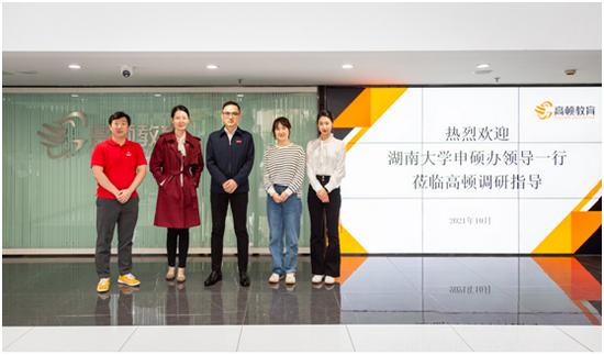 湖南大学法学院同等学力申硕办访问高顿教育