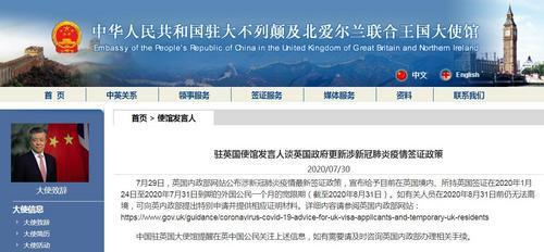 英国更新涉疫情签证政策 驻英使馆提醒在英公民关注