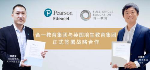 英国培生教育授权2020年东莞地区首个考试中心