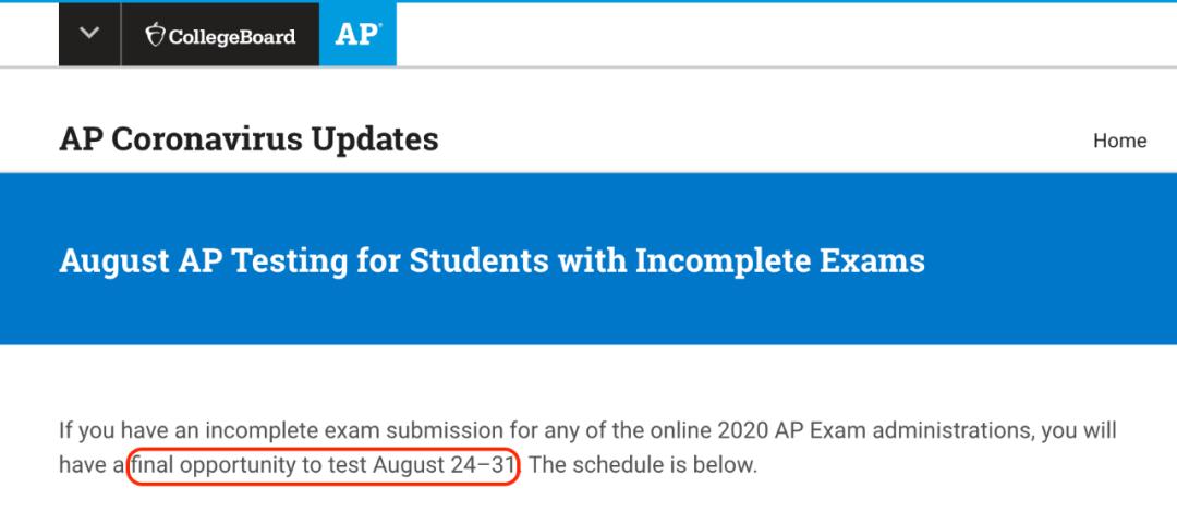部分学生可申请AP课程8月份补考