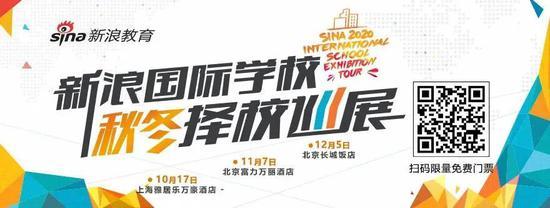 上海市阿德科特学校秋冬季选校巡回展