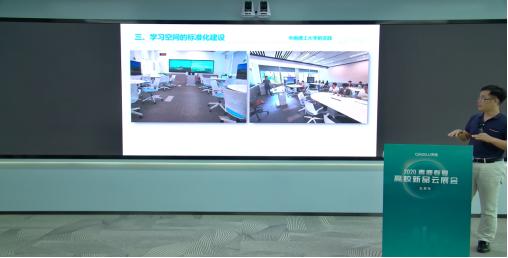 刘广博士介绍华工的探究型智慧教室