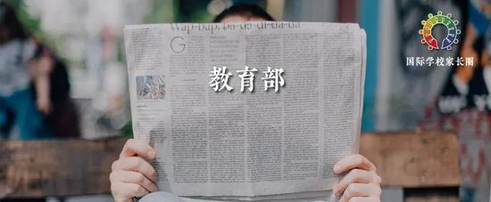 教育部公布:上海特色学校名单认定结果公示