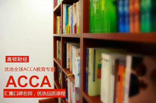 2019年ACCA考试科目F5和F6联系及特点 ACCA考试_新浪教育_新浪网