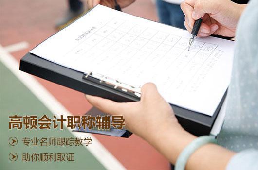 高顿教育:福建初级会计考试报名入口及条件