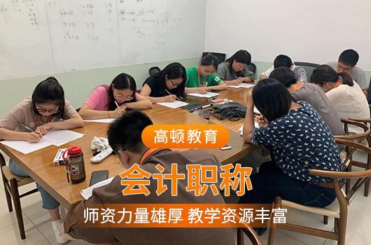 高顿教育:四川初级会计报名入口及条件一览表