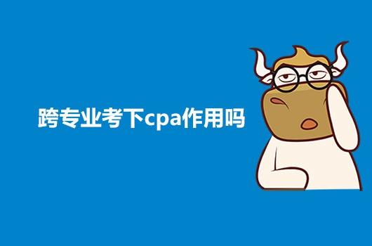 高顿教育:跨专业考CPA应该怎样复习备考呢