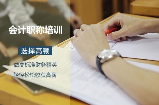 高顿教育:2022年助理会计师报名条件是什么?