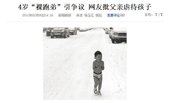 """4岁的何宜德在大雪纷飞的街头""""裸奔""""引发质疑 《新闻晚报》报道截图"""