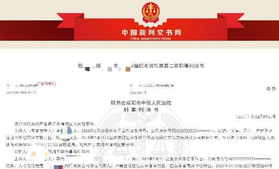 2月1日,咸阳市中级人民法院对这起跨省组织作弊案作出终审判决。图片来源:中国裁判文书网