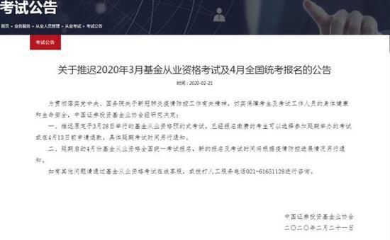 (来源:中国证券投资基金业协会网站截图)