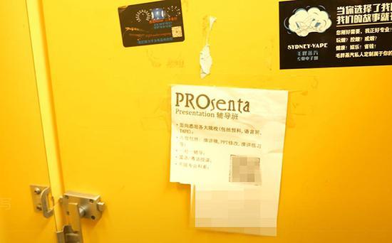 厕所的中文小广告。 新华国际头条 图