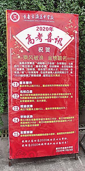 渝高中学的高考喜讯,写着古佳鑫语文单科成绩136分,名列重庆市前茅。